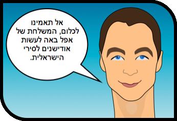 Sheldon ex siri 11