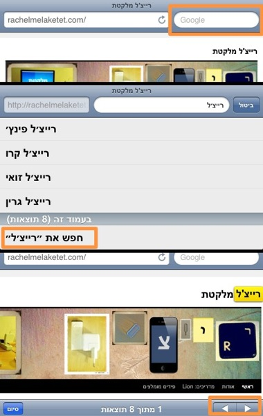 Search safari iphone