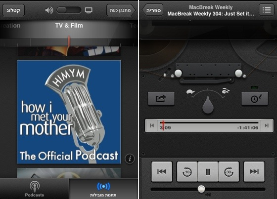 Podcasts app 12
