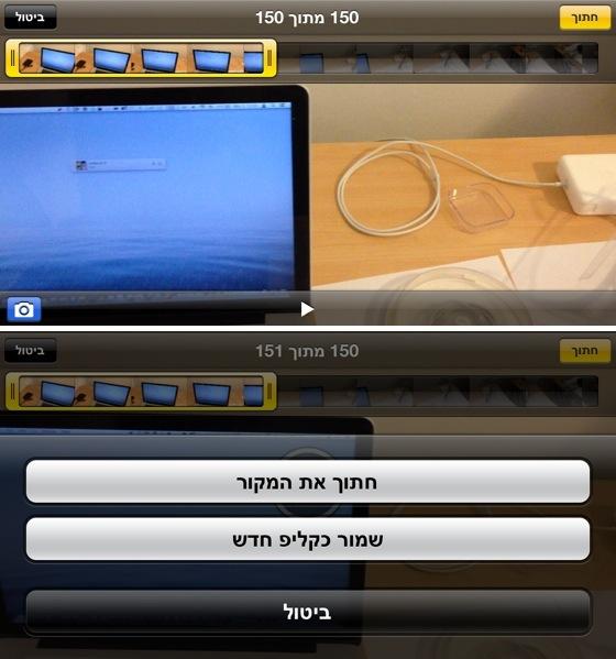 חיתוך וידאו