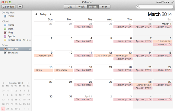 Calendar mavericks