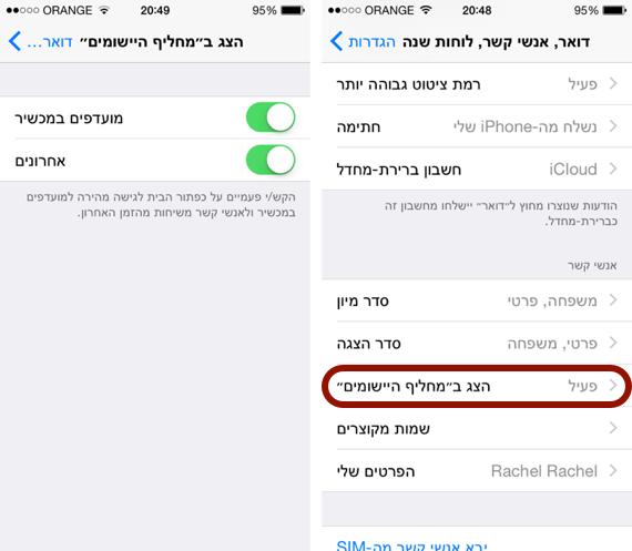 Ios8 appswitcher settings