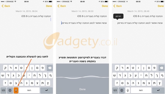 Ios83 hebrew dictation works
