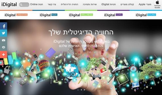 Idigitalsite 2015