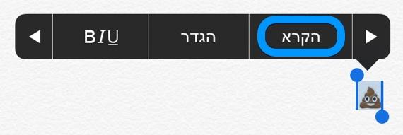 Emoji read heb