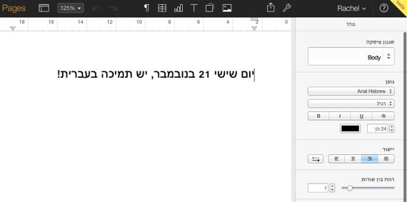Hebrew iwork icloud
