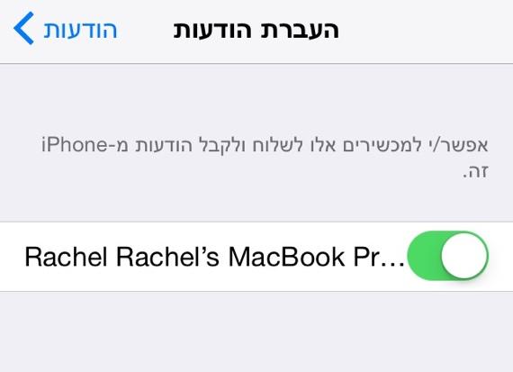 Ios8 sms macbookpro