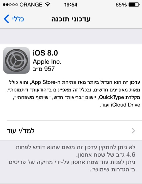 Ios8 upd he