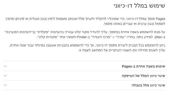 Pages hebrew help 2