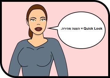 Quicklook 12
