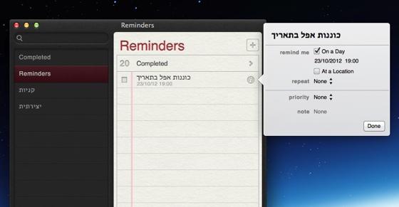Remindersdate