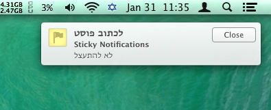 Stickynotifications f