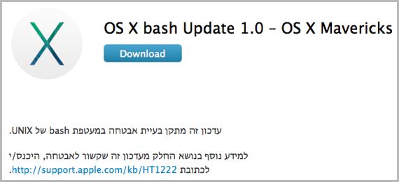 Unixbug 2014