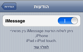 Imessage open 1